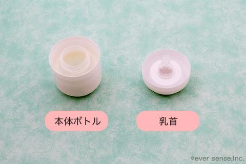 使い捨て哺乳瓶 チューボ 中身①