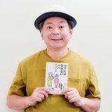 鈴木おさむ氏 ママにはなれないパパ インタビュー eversense