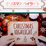 クリスマスおもちゃ見本市