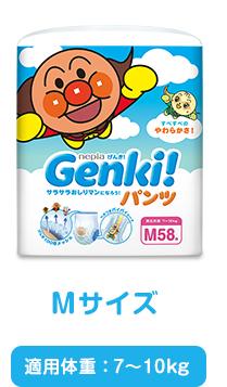要出典 パンツタイプ おむつ ネピア GENKI! パンツ Mサイズ