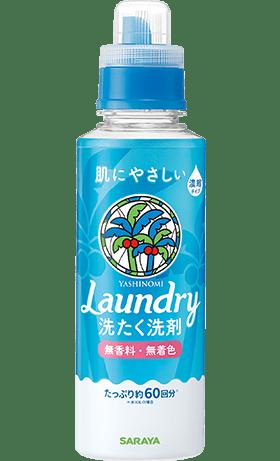 要出典 赤ちゃん 洗濯洗剤 ヤシノミ サラヤ 洗たく洗剤 濃縮タイプ