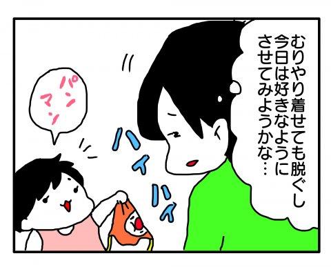 あべかわ 今日もポニョ子びより 第3話