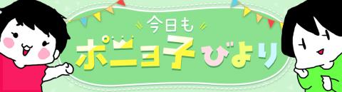 今日もポニョ子びより あべかわ 記事用バナー