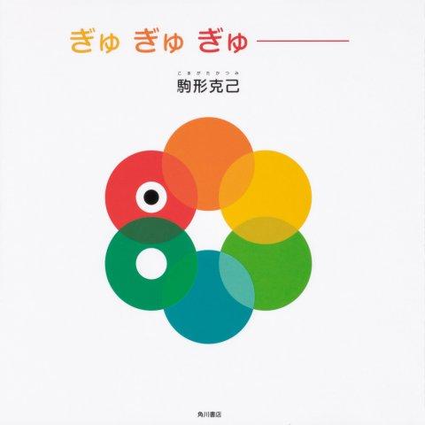 要出典 ぎゅ ぎゅ ぎゅーー 0歳 絵本