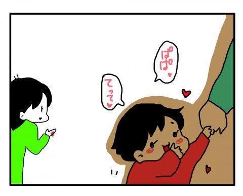 あべかわ 今日もポニョ子びより 第4話