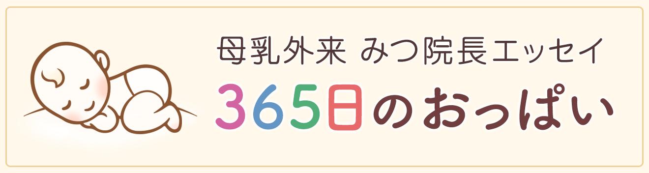 365日のおっぱい 小バナー