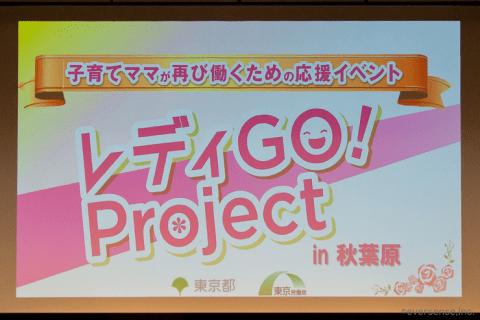 レディGO!Project
