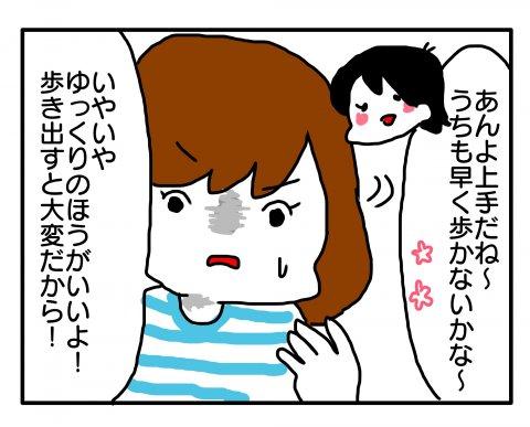 あべかわ 今日もポニョ子びより 第5話