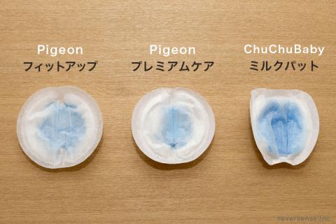 母乳パッド 吸水性実験 結果1