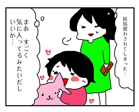 今日もポニョ子びより 第7話 あべかわ