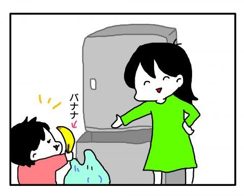 今日もポニョ子びより 第8話 あべかわ