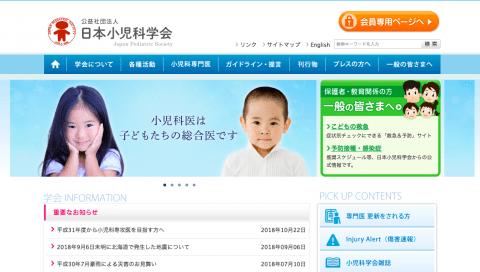 小児科,選び方,日本小児科学会専門医