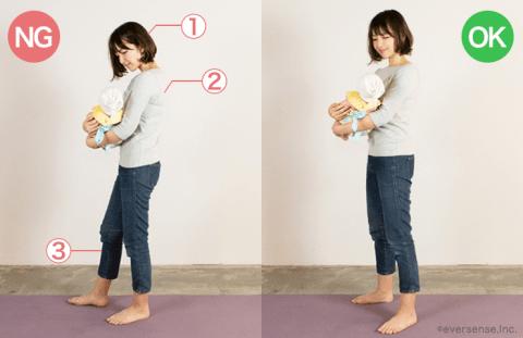 産後 骨盤矯正 抱っこ 姿勢