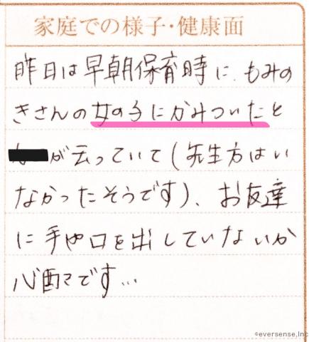 連絡帳実例1