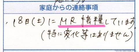 連絡帳実例3