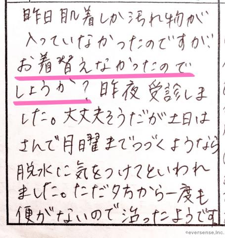 連絡帳実例6