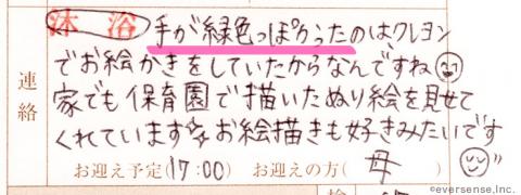 連絡帳実例7