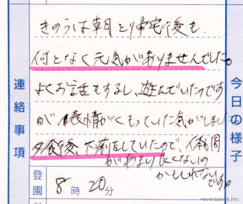 連絡帳実例8