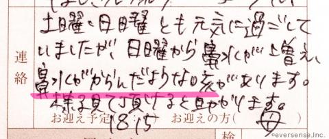 連絡帳実例9