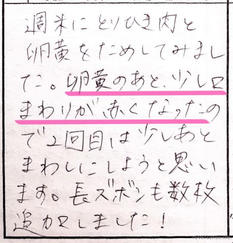 連絡帳実例10