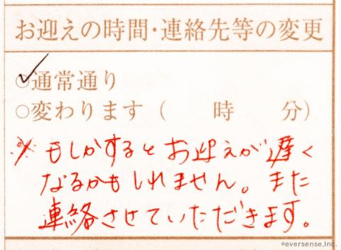 連絡帳実例11