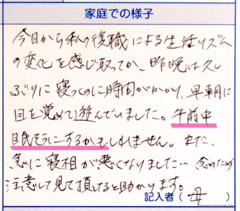 連絡帳実例13