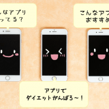スマホ ダイエットアプリ