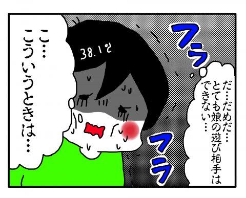 今日もポニョ子びより 第11話 あべかわ