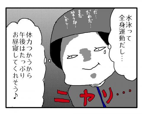 今日もポニョ子びより 第12話 あべかわ