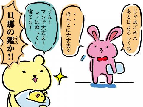 しぃのゆるぐだママ生活 第4話