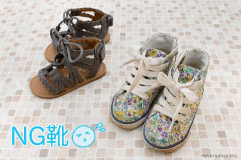保育園靴 NG