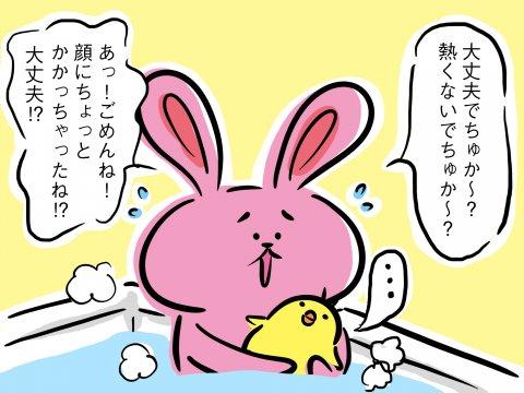 しぃのゆるぐだママ生活 第5話