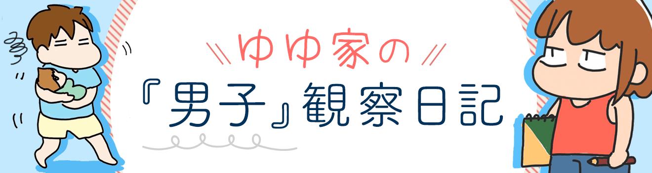育児漫画 ゆゆ家の男子観察日記 ヘッダー