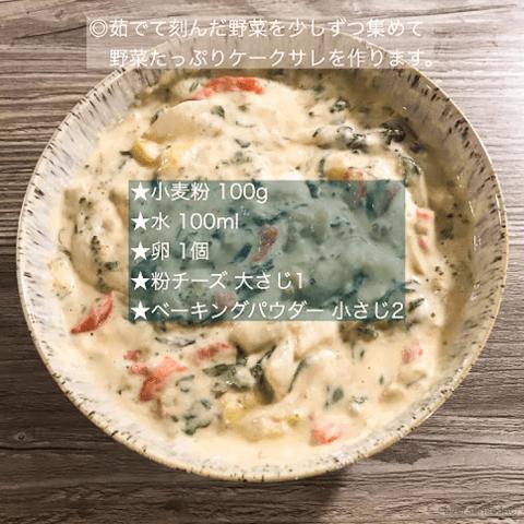 離乳食 ストック ケークサレ Mina