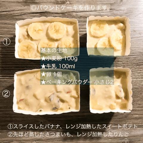 離乳食 ストック パウンドケーキ Mina