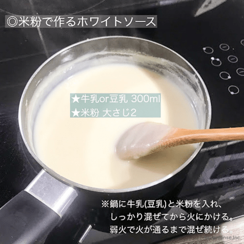 離乳食 ストック 米粉 ホワイトソース Mina