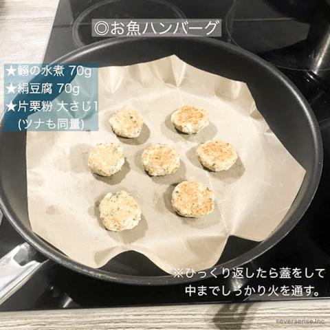 離乳食 ストック 魚肉ハンバーグ Mina