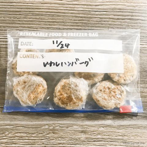 離乳食 ストック 魚肉ハンバーグ ジップロック Mina