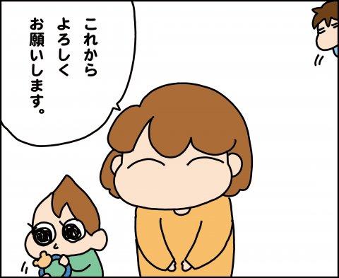 育児漫画 ゆゆ家の男子観察日記 第1話 ゆゆ