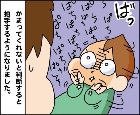 育児漫画 ゆゆ家の男子観察日記 第3話 ゆゆ