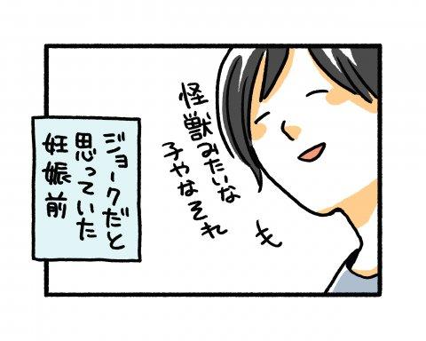 みわま,みわ,かえさん,330,育児,漫画,インスタ,人気,肉食系げっ歯類