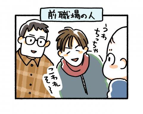 みわま,みわ,かえさん,330,育児,漫画,インスタ,人気,人見知り