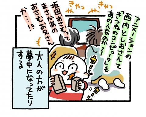 みわま,みわ,かえさん,330,育児,漫画,インスタ,人気,Eテレ