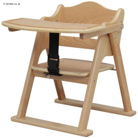 要出典 アイリスプラザ ベビーチェア テーブル付き 木製椅子 ローチェア