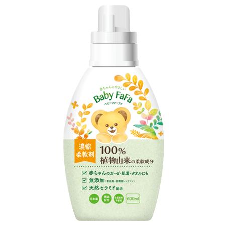 要出典 赤ちゃん用柔軟剤 ベビーファーファ 濃縮柔軟剤