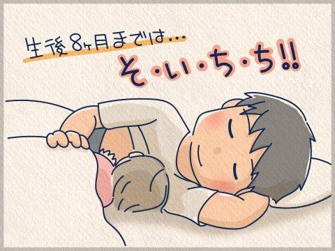 寝かしつけ ぶちねこなみ