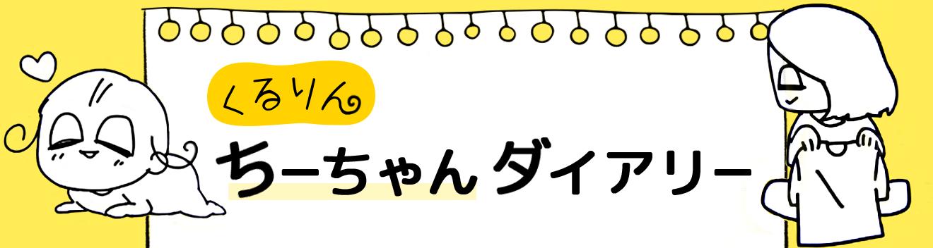 くるりんちーちゃんダイアリー,マンガ