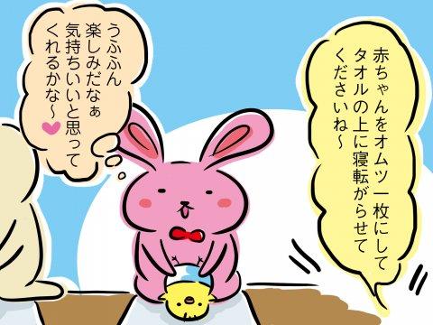 しぃのゆるぐだママ生活 第7話