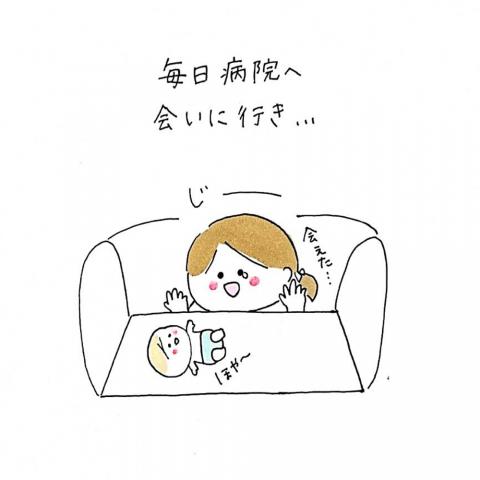 育児マンガ げんきっこつららちゃん 1話