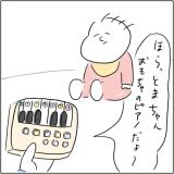 とまちゃん 連載17